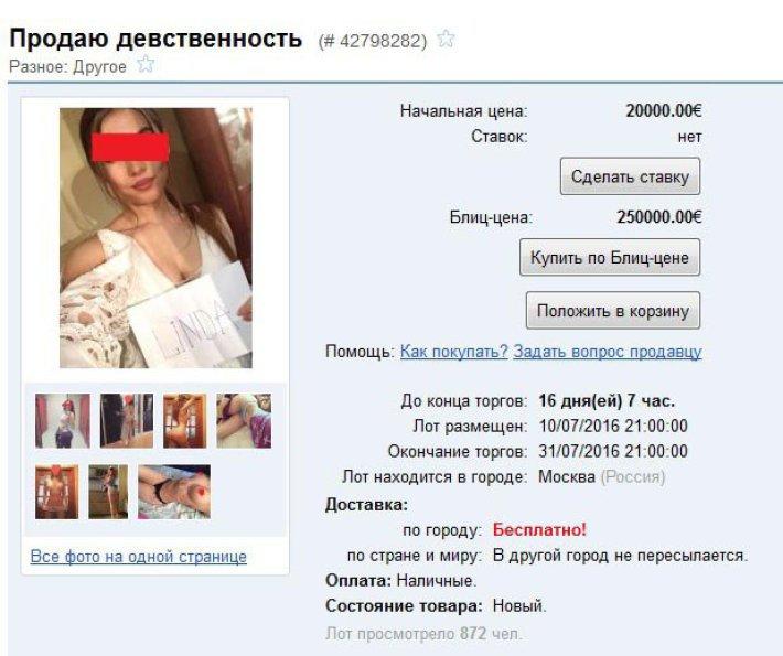 Девушки Девственницы Регистрация